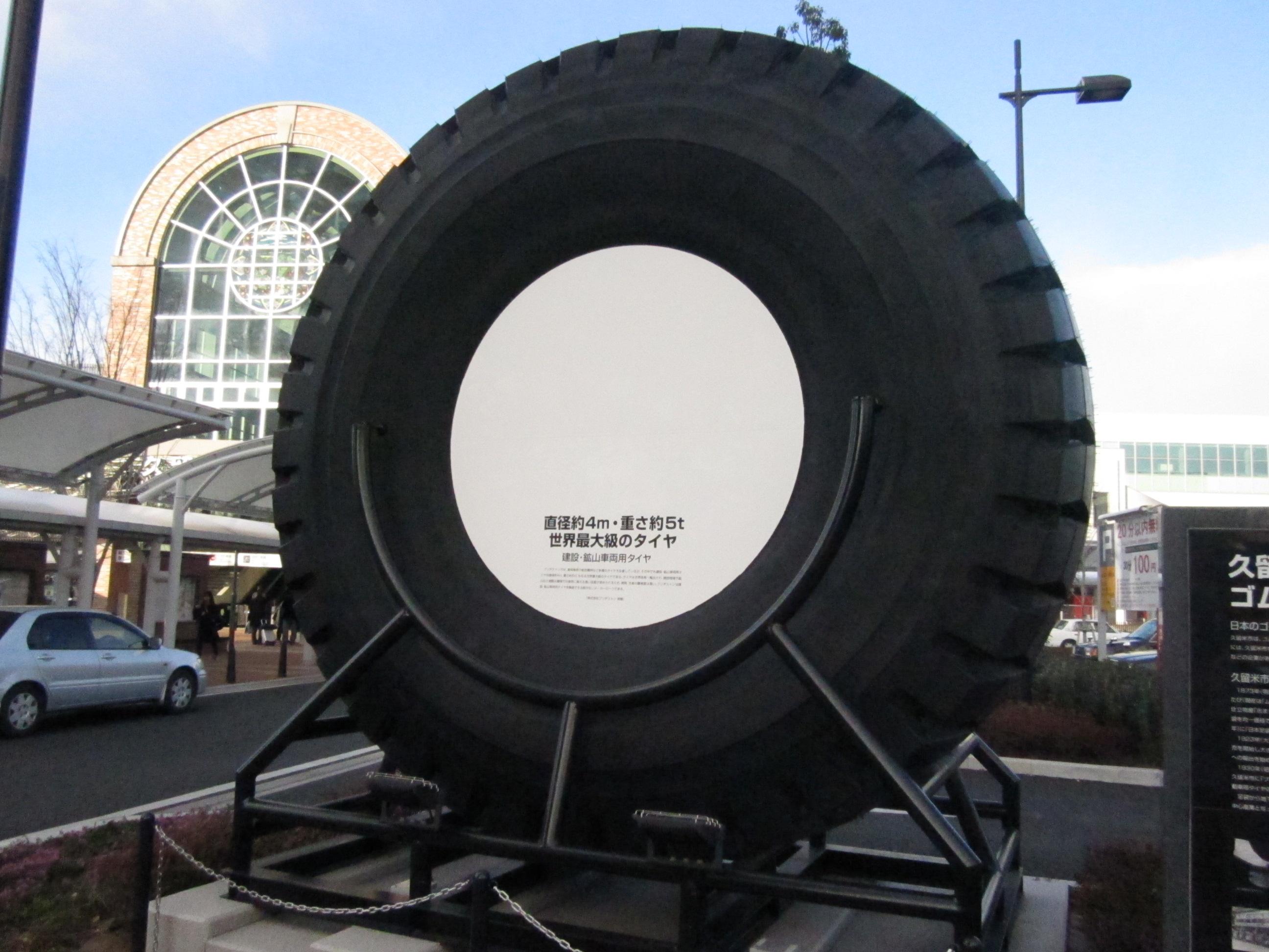 久留米駅前に設置されている建設・鉱山車両用タイヤ