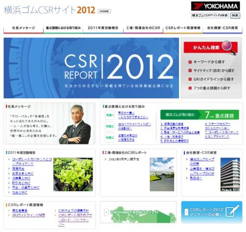 ウェブ版のトップページ