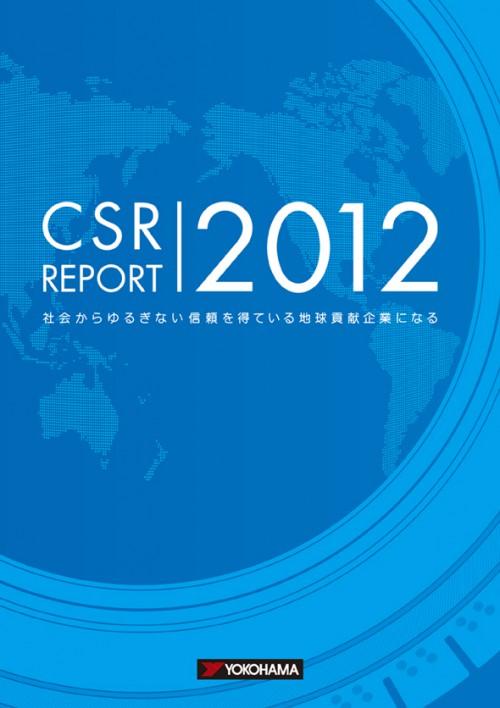 「CSRレポート2012」冊子版の表紙