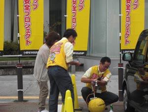 道の駅 万葉の里(群馬県多野郡)でのタイヤ点検活動の様子