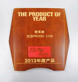 2013年度THE PRODUCT OF YEAR