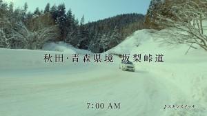 テレビCMのワンシーン 秋田・青森編
