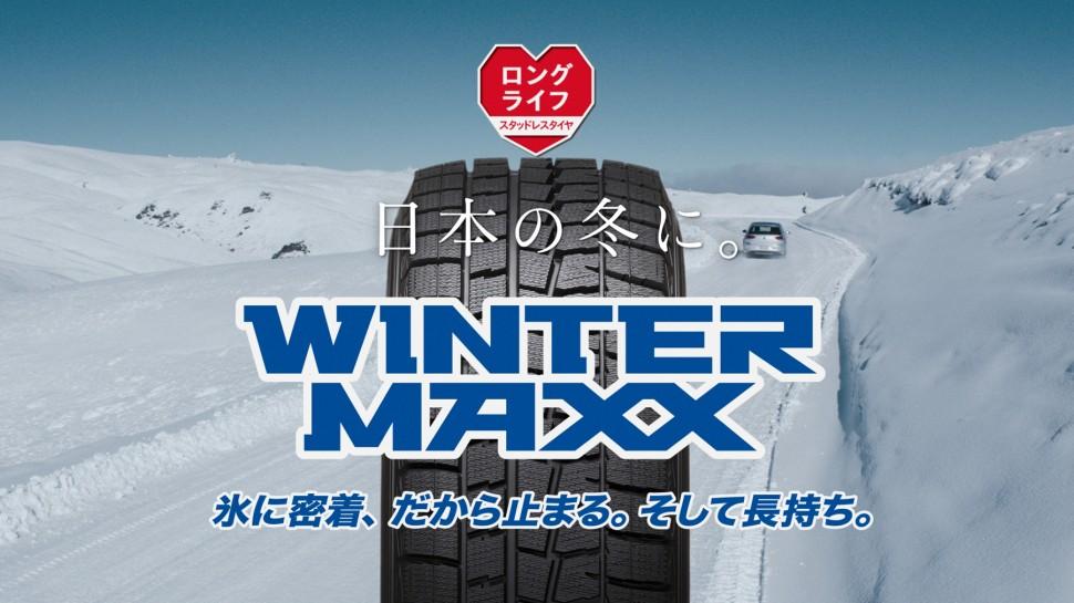 スタッドレスタイヤ「WINTER MAXX」新CM