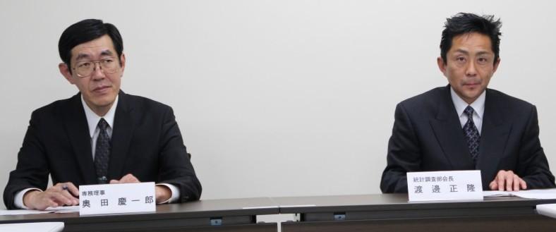 発表を行う奥田慶一郎専務理事(左)と渡邊正隆統計調査部会長
