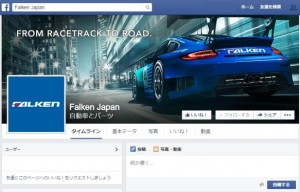ファルケン公式フェイスブックページ