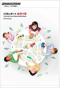「ブリヂストングループ CSRレポート2015」