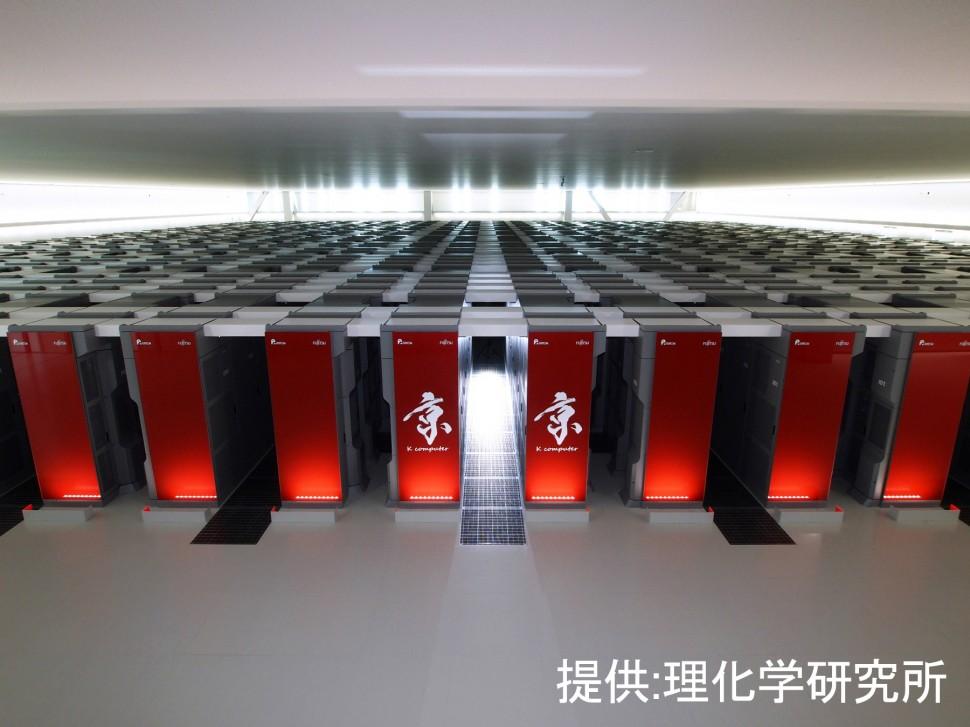 スーパーコンピュータ「京」