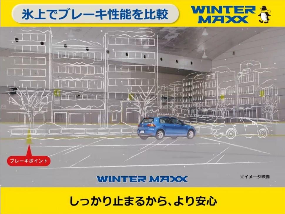 【動画】氷上でのブレーキ性能比較|WINTER MAXX|ダンロップスタッドレスタイヤ