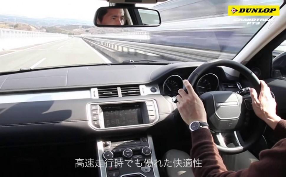 【動画】ダンロップ 高速道路篇|RJCカーオブザイヤー選考委員 吉田直志氏による「GRANDTREK PT3」ドライビングインプレッション|