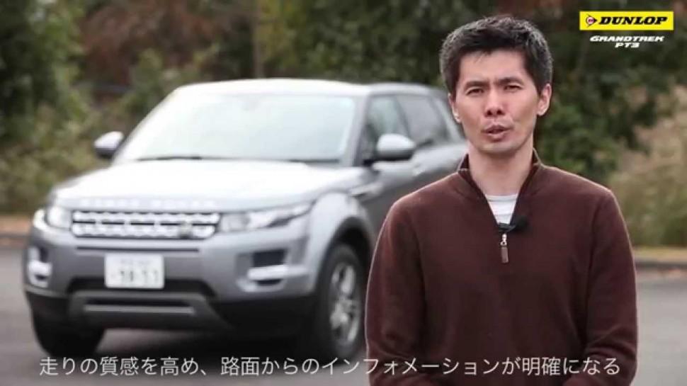 【動画】ダンロップ 総評|RJCカーオブザイヤー選考委員 吉田直志氏による「GRANDTREK PT3」ドライビングインプレッション|