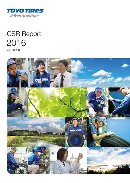 東洋ゴムグループCSR報告書 2016
