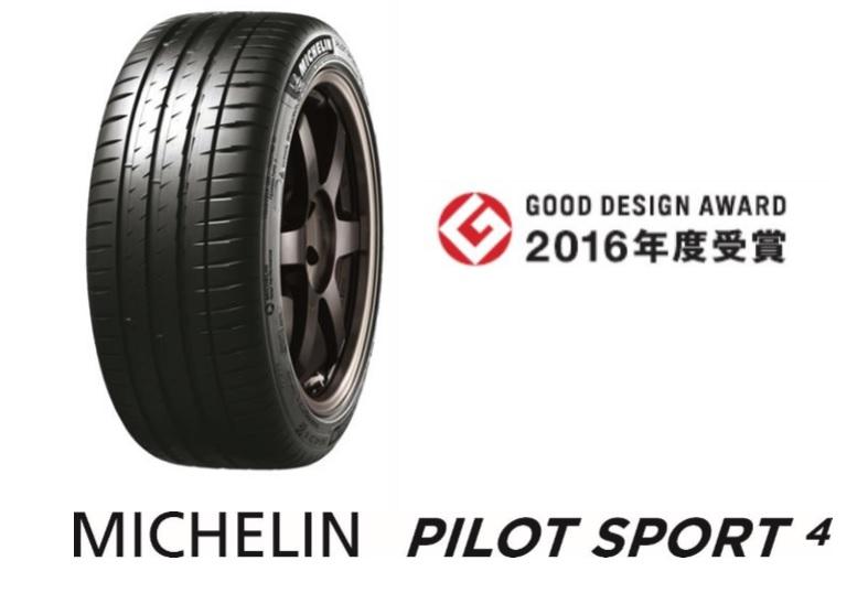ミシュランパイロット・スポーツ4