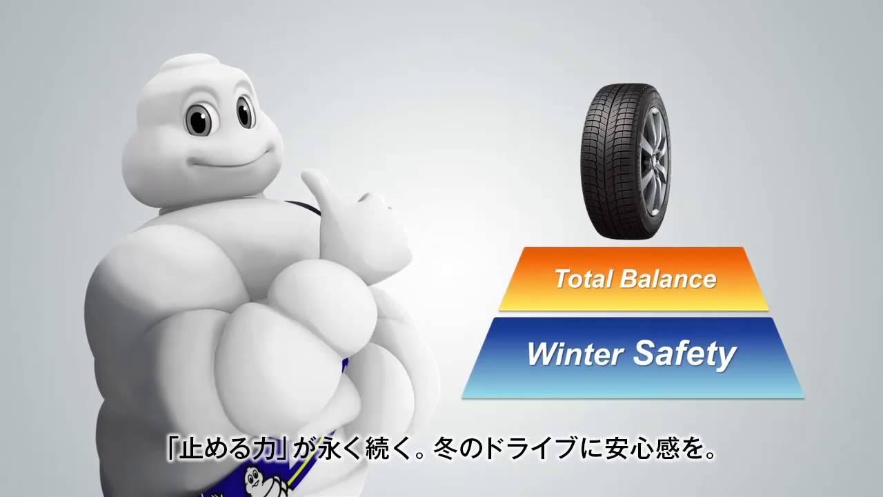 【動画】日本ミシュランタイヤ MICHELIN X ICE XI3 PV