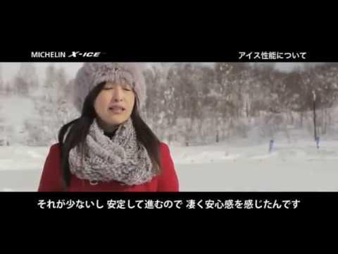 【動画】日本ミシュラン X-ICE XI3 Expert Voice 吉田由美編