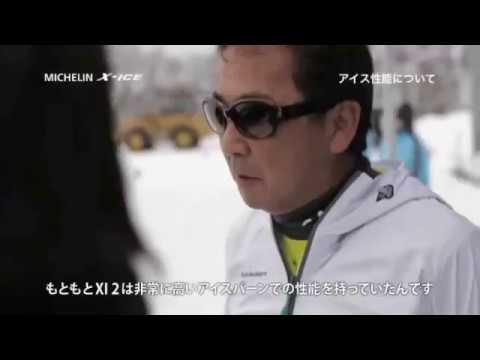 【動画】日本ミシュラン X-ICE XI3 Expert Voice 清水和夫編