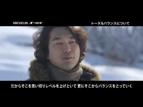 【動画】日本ミシュラン X-ICE XI3 Expert Voice 島下泰久編