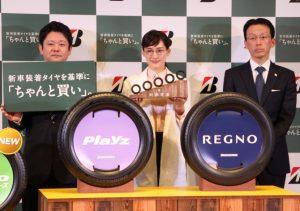 「ちゃんと買い」を勧める(左から)檜垣徹執行役員、綾瀬はるかさん、草野亜希夫本部長
