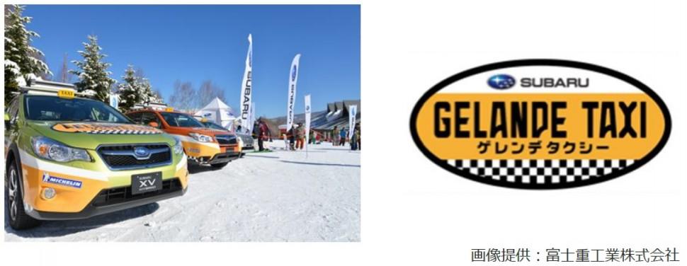 ゲレンデタクシーイメージ(左)とロゴ