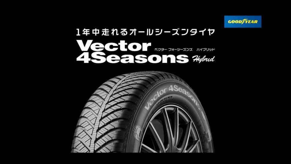 【動画】グッドイヤー 1年中走れるVector 4Seasons HybridのGOODポイント