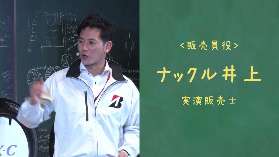 【動画】ブリヂストン 綾瀬はるかと実演販売士の「ちゃんと買い」商談シミュレーション