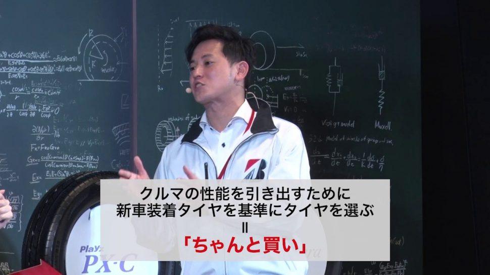 【動画】ブリヂストン 綾瀬はるかと実演販売士の「ちゃんと買い」商談シミュレーション(ダイジェスト)