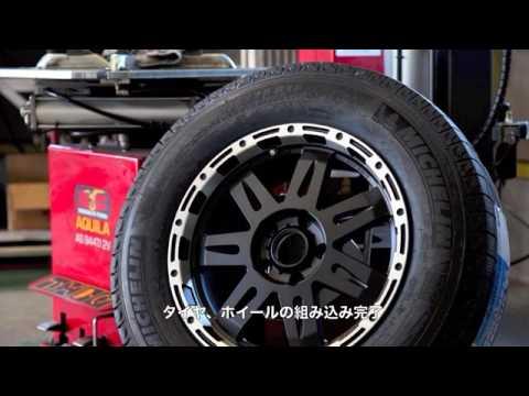 【動画】日本ミシュランタイヤ ミシュランストアでタイヤ購入(取付編)