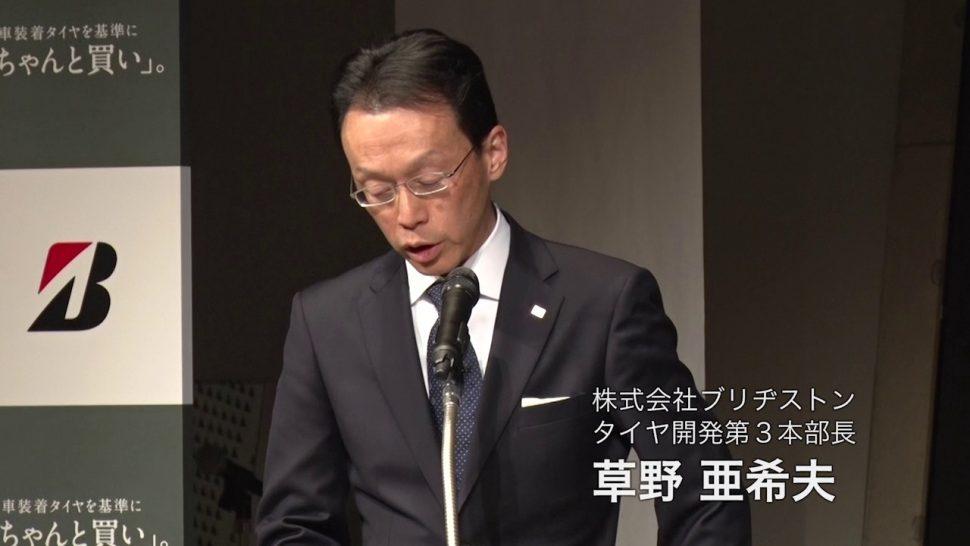 【動画】ブリヂストン 17年夏タイヤ新ラインアップ発表会(綾瀬はるか)