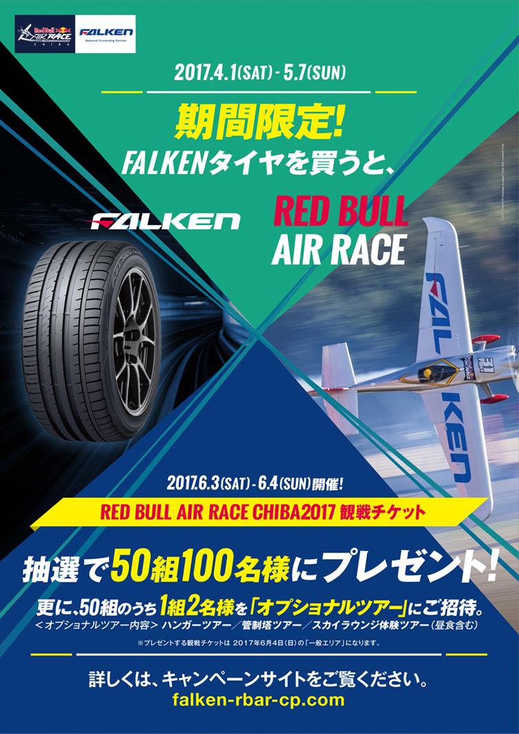 ファルケン×レッドブル・エアー・レースキャンペーン