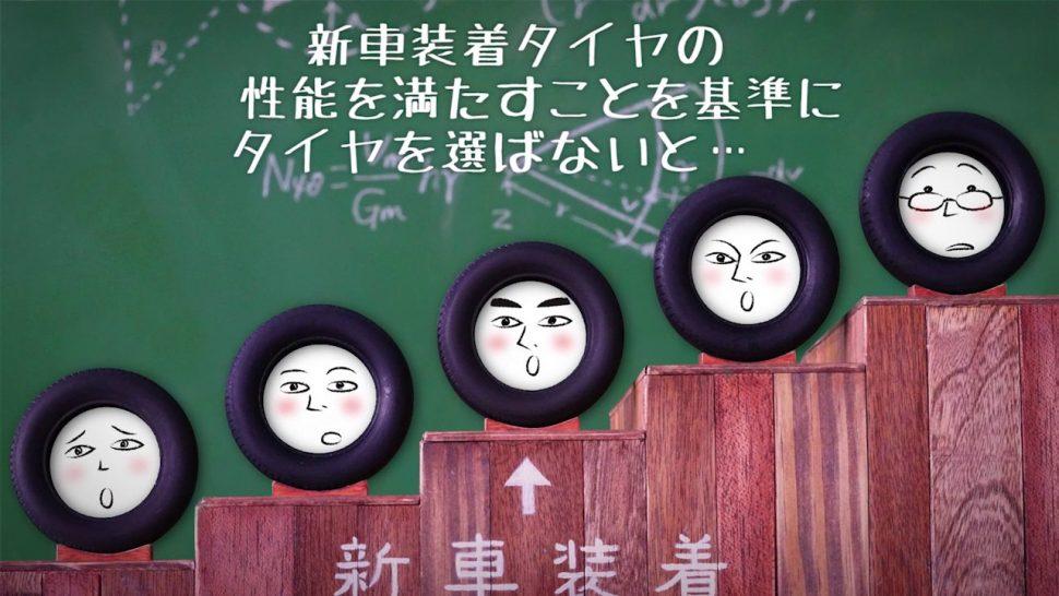 【動画】ブリヂストン ちゃんとGUYS~「ちゃんと買い」解説動画~