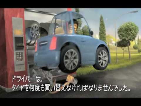 【動画】日本ミシュランタイヤ Longevity ~耐久性~ ハングリーロード編