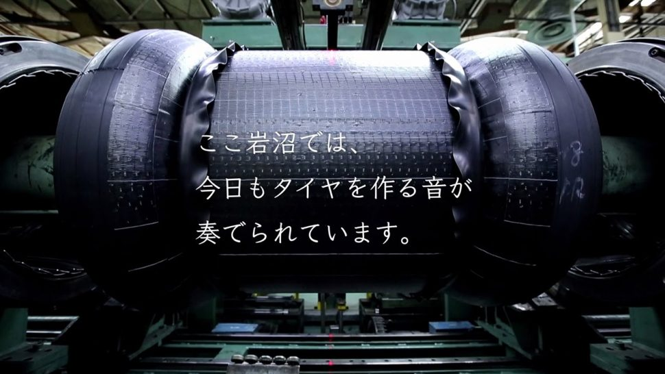 【動画】東洋ゴム The Sounds of TOYO TIRES |MADE IN MIYAGI  つくり続ける。これからも、この地で。