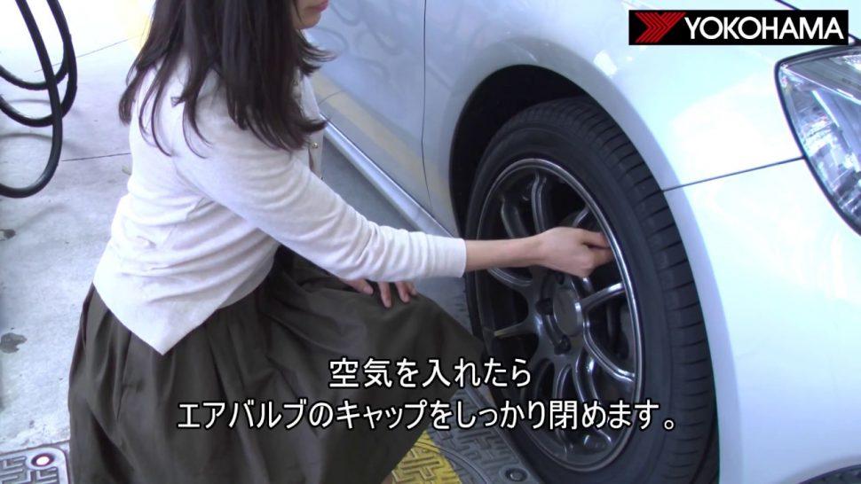【動画】横浜ゴム タイヤの空気圧チェックと空気の入れ方