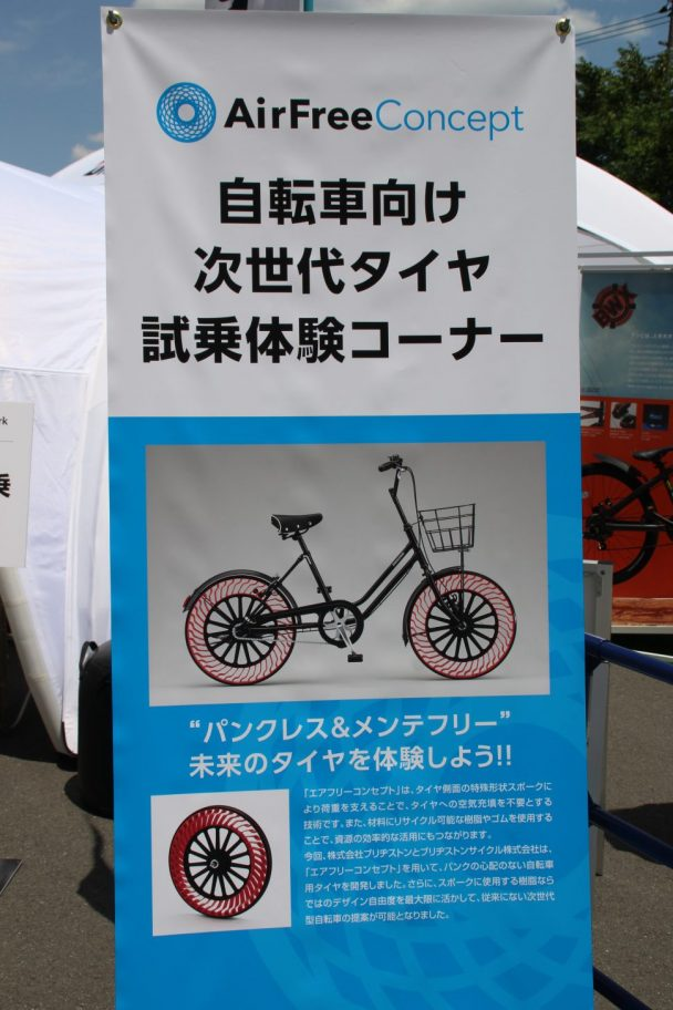 当日はイベント会場の一角に、自転車向け次世代タイヤの試乗体験コーナーを設置