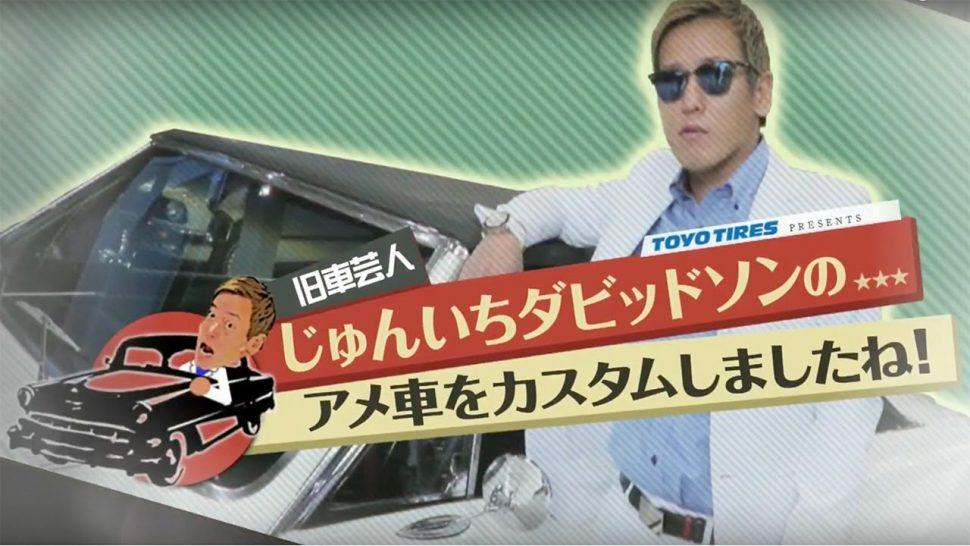 【動画】東洋ゴム工業 旧車芸人 じゅんいちダビッドソンのアメ車をカスタムしましたね!