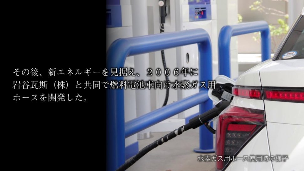 【動画】横浜ゴム #8 工業製品の紹介 〜多くの産業を支えて〜
