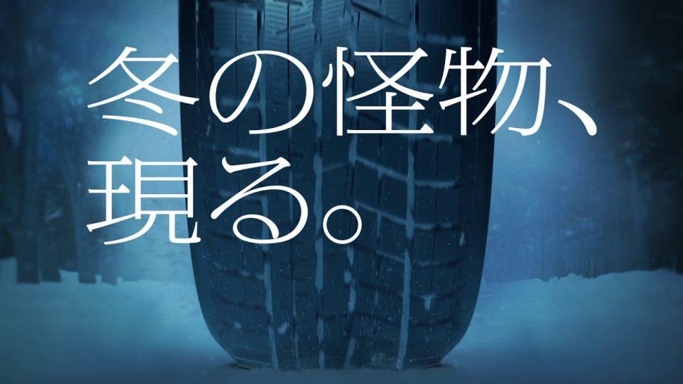 【動画】横浜ゴム テレビCM スタッドレスタイヤ「iceGUARD 6」冬の怪物篇