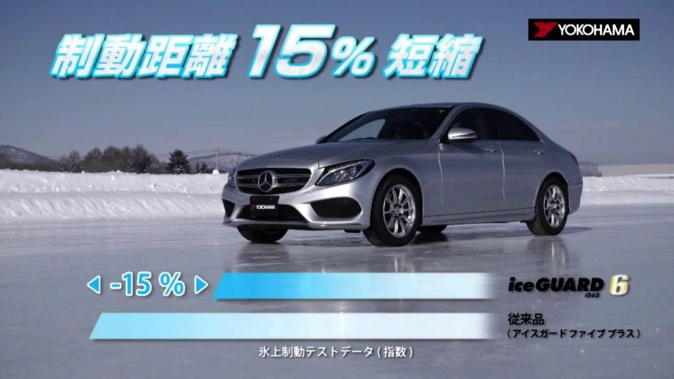 【動画】横浜ゴム スタッドレスタイヤ「iceGUARD 6」プロモーションビデオ