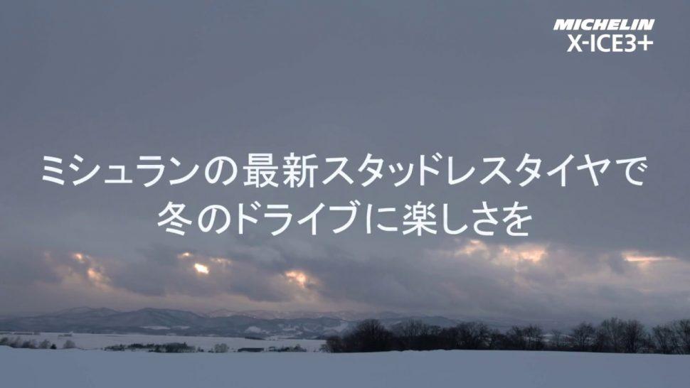 【動画】日本ミシュランタイヤ 2017年 Newスタッドレスタイヤ ミシュランX-ICE3+登場