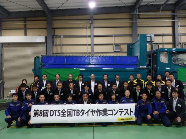第8回DTS全国TBタイヤ作業コンテストの出場者と審査員ら