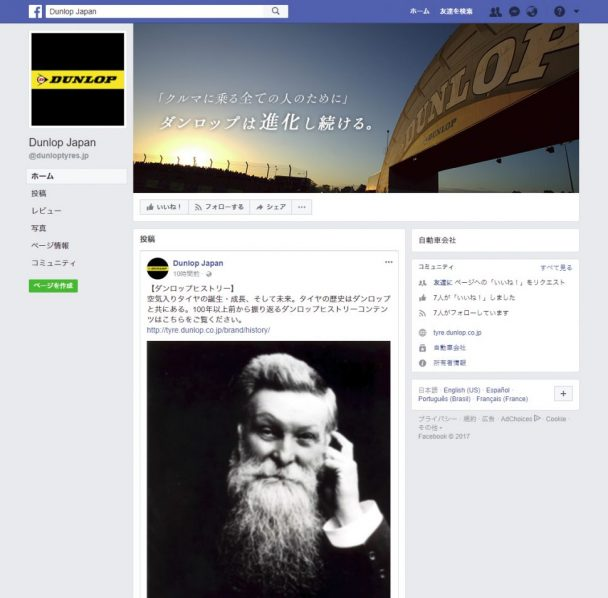 Facebook イメージ