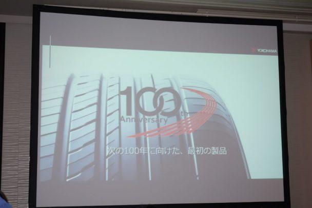 新タイヤは「次の100年に向けた、最初の製品」となる