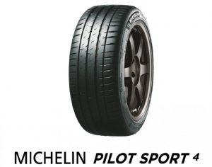 ミシュラン・パイロット・スポーツ4