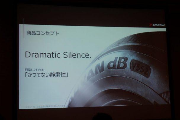商品コンセプトは「Dramatic Silence」