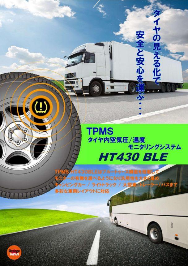 HT430 イメージ