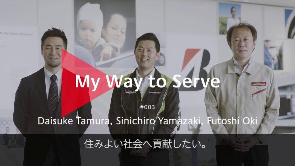 ブリヂストン動画 My Way to Serve #3 バス正着性向上技術 日本語